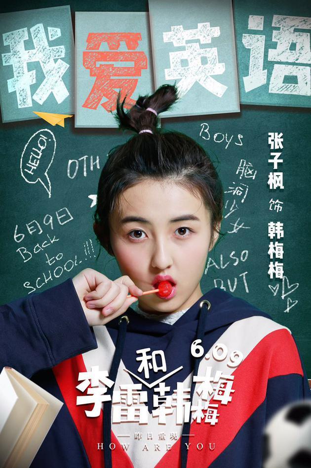 韩梅梅人物海报