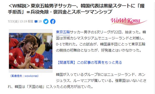 日媒批韩国队:真希望你们别再做违背体育精神的事