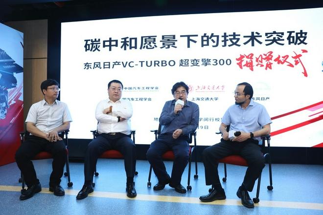 助力碳达峰 东风日产VC-Turbo发动机走进上海交通大学课堂