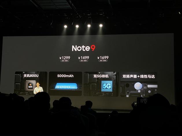 Redmi Note 9售价