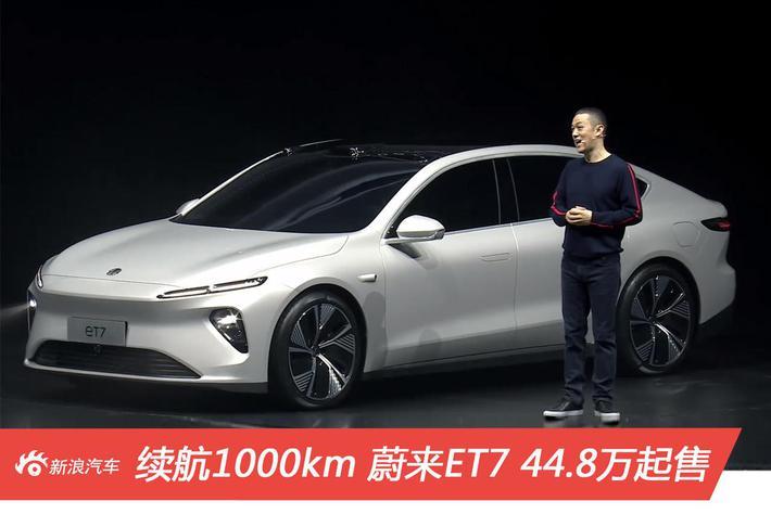 与标准BMW 4系轿车蔚来ET7的44.8万辆的销售相比,电池寿命超过1000公里/小时-新浪汽车