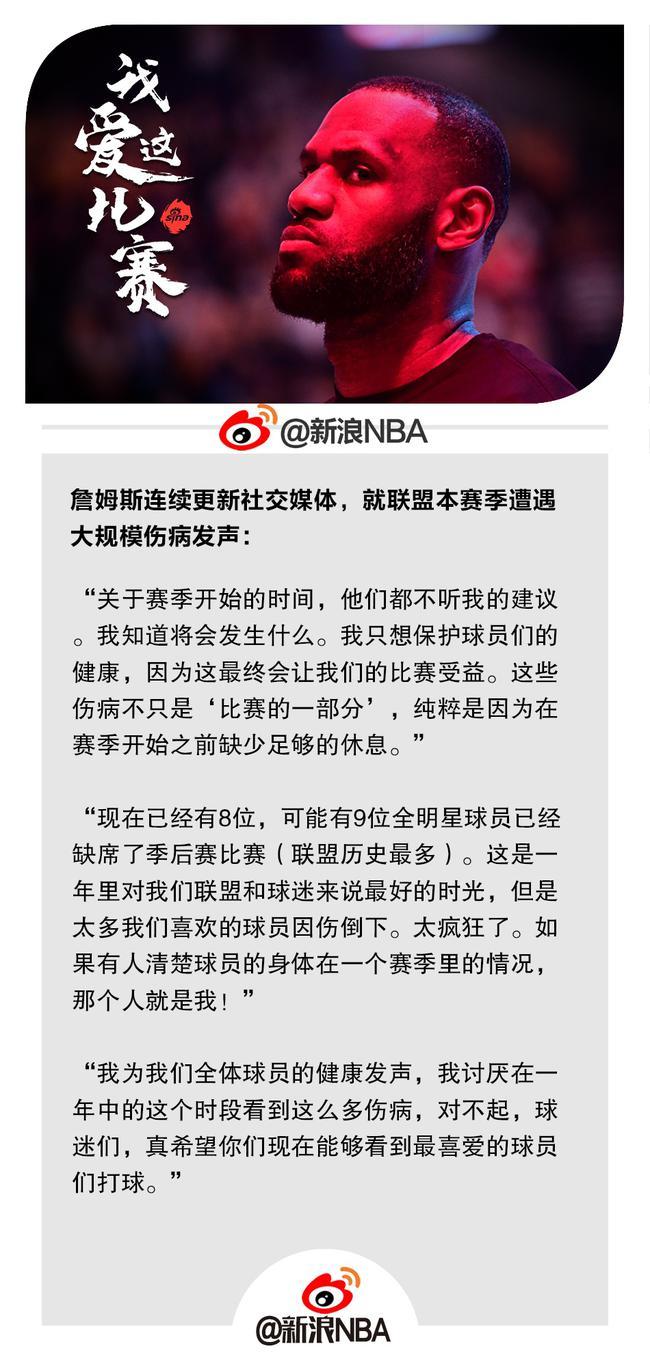 詹皇指责联盟休赛期太短 导致球员大面积伤病