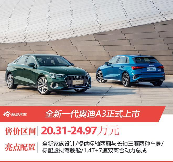 全新一代奥迪A3正式上市 售价20.31-24.97万元