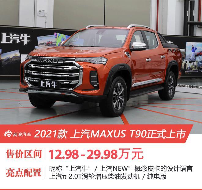 上汽大通MAXUS T90正式上市 售价12.98-29.98万元