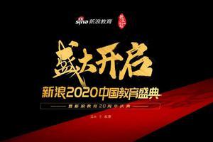 新浪2020教育盛典优秀人物及机构提名正式启动