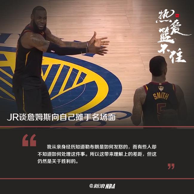 JR谈詹姆斯向自己摊手名场面:这只是关于篮球