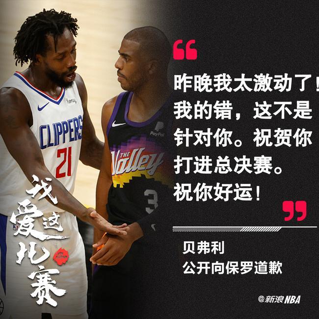 贝弗利公开向保罗道歉 或因危险动作被NBA禁赛