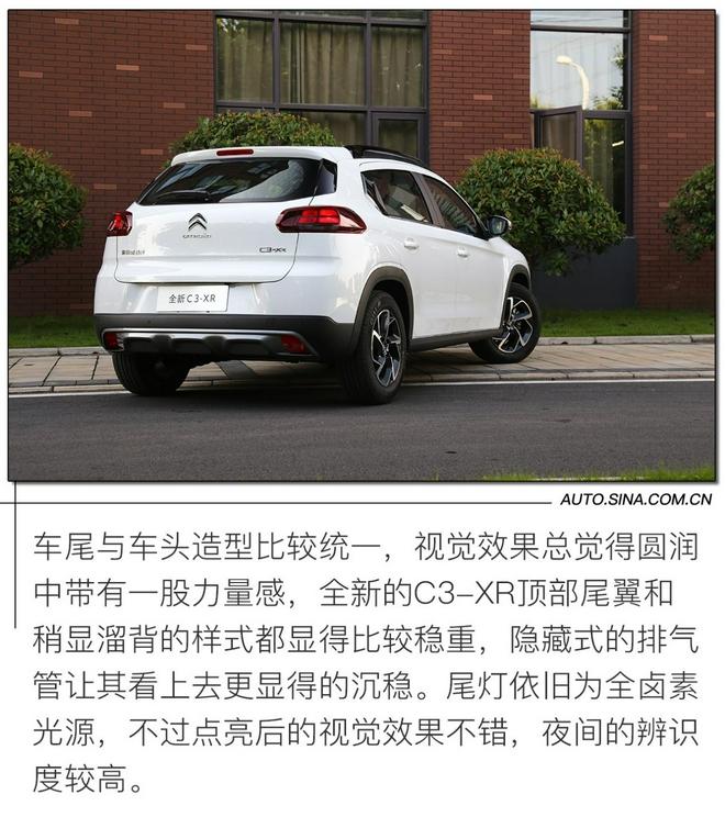 更趋完善的升级 试驾全新东风雪铁龙C3-XR