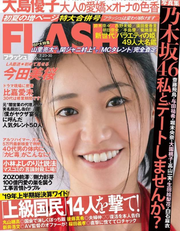 大岛优子拍摄封面