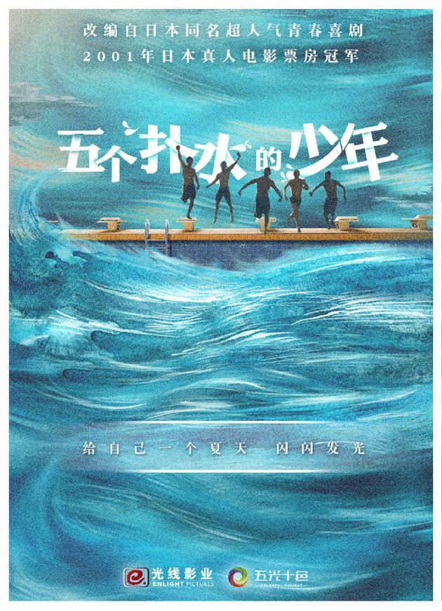 日影《五个扑水的少年》翻拍中国版 正在招募演员