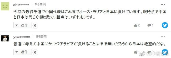 日本网友:中国队一定要赢下沙特 日本队目前形势危急!