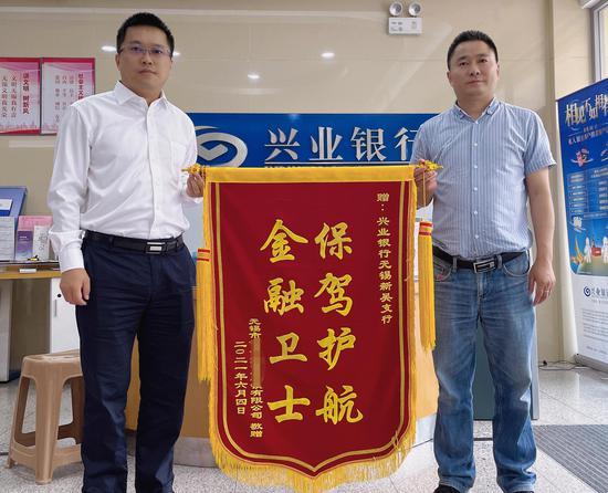 兴业银行无锡新吴支行成功拦截一起网络诈骗事件