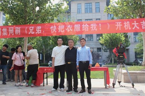 電影《兄弟,快把衣服給我!》開機儀式在北京民企總部基地舉行