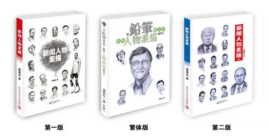 清华美院副院长方晓风推荐《新闻人物素描》