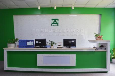 广东东日环保股份有限公司