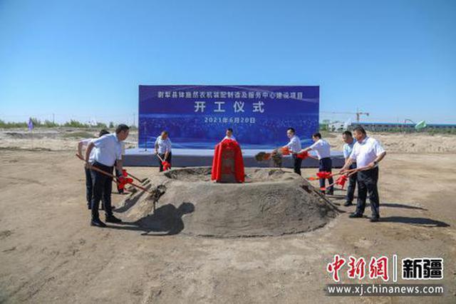 新疆尉犁县钵施然农机装配制造及服务中心建设项目开工