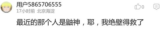 囧哥说事171005:有点强人所难了!北京监狱公众号中秋祝阖家团圆