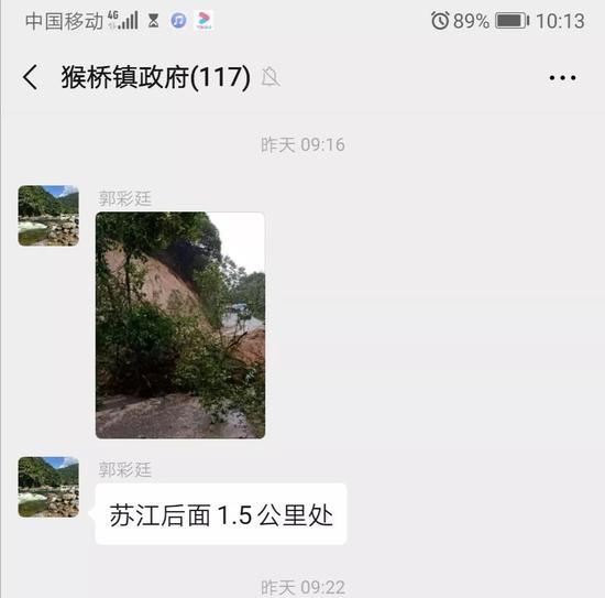 郭彩廷在猴橋黨政工作群發了一張泥石流阻斷道路的圖片