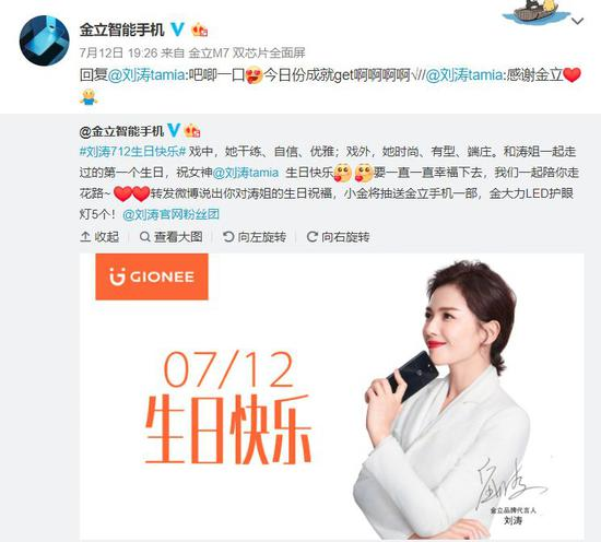 金立官方微博与代言人刘涛曾经的亲密互动(图片来源:截自新浪微博)