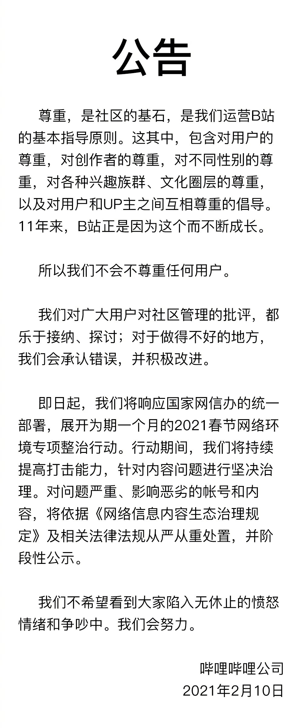 https://n.sinaimg.cn/zhibo/200/w1000h2400/20210210/5d7b-kiweitw1552019.png