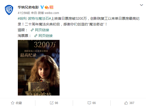 华纳兄弟电影:《哈利·波特与魔法石》上映首日票房破3200万,创影院复工以...