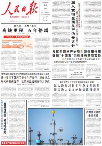 今天《人民日报》头版的主要内容有:1、世界第一,3.79万公里 高铁里程 ...