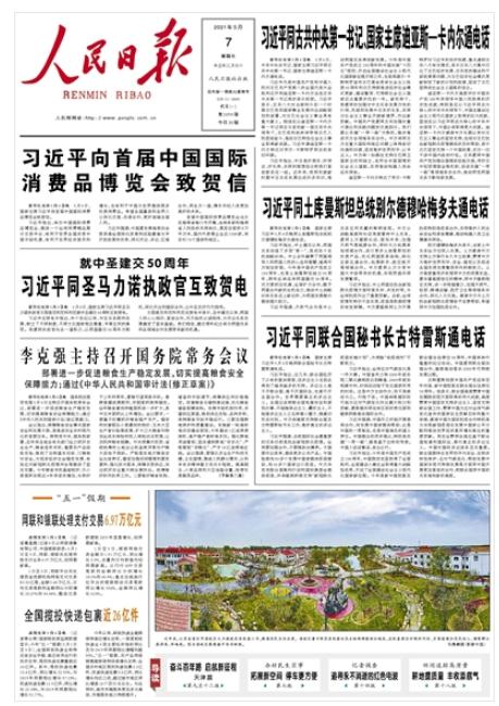 今天《人民日报》头版的主要内容有:1、习近平向首届中国国际消费品博览会致贺...