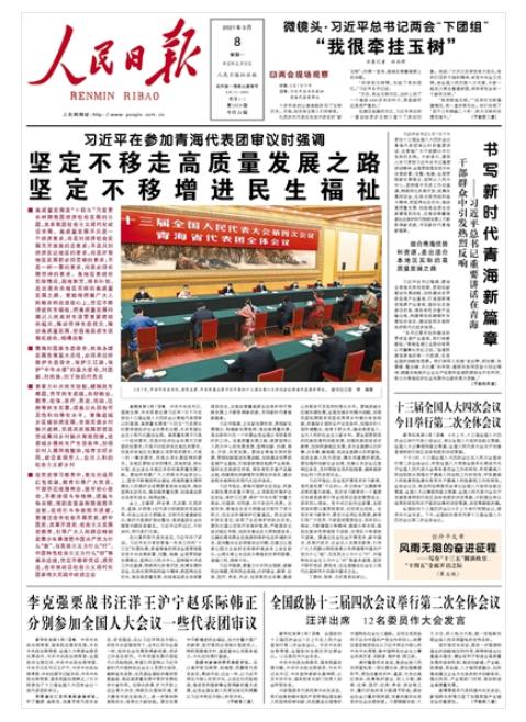今天《人民日报》头版的主要内容有:1、习近平在参加青海代表团审议时强调,坚...
