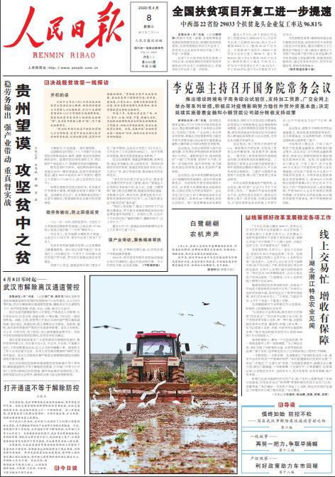 今天《人民日报》头版的主要内容有:1、全国扶贫项目开复工进一步提速 中西部...