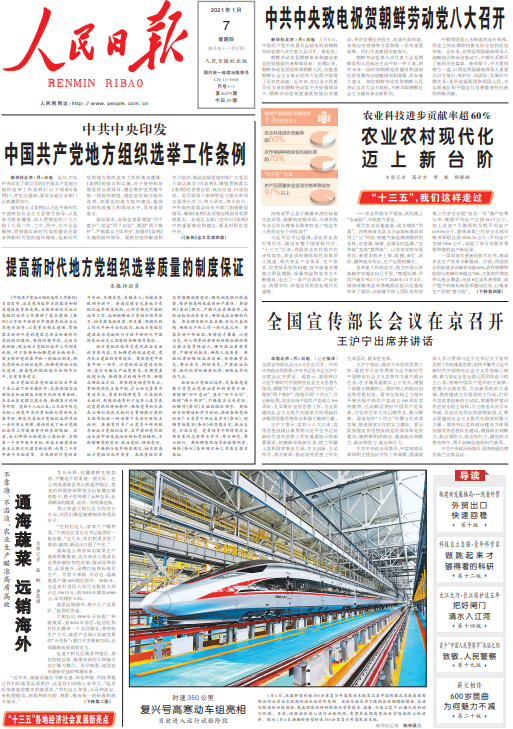 今天《人民日报》头版的主要内容有:1、王毅国务委员兼外长接受媒体采访:合力...