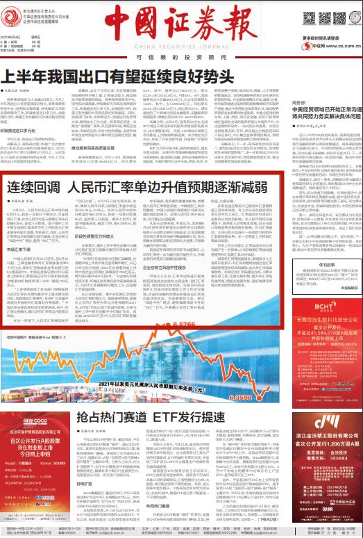 中证报头版刊文:人民币汇率单边升值预期逐渐减弱