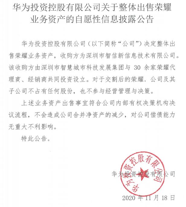 华为投资控股:整体出售荣耀业务资产,对公司偿债能力无重大不利影响