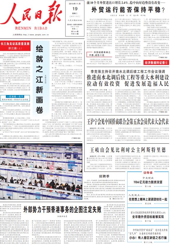 今天《人民日报》头版的主要内容有:1、前10个月外贸进出口增长2.4%,稳...
