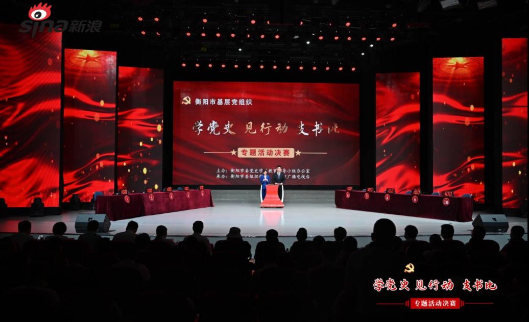 """衡阳市基层党组织书记庆祝建党100周年""""学党史、见行动、支书比""""专题活动决赛现场"""
