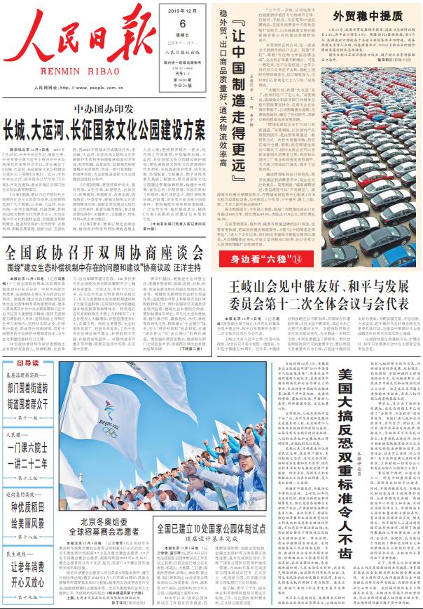 今天《人民日报》头版的主要内容有:1、稳外贸,出口商品质量好、通关物流效率...