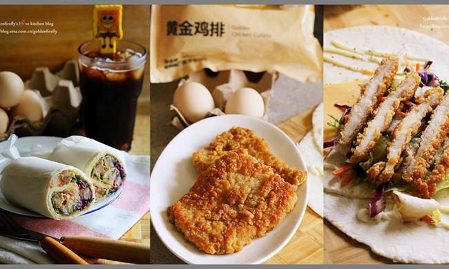 黄金鸡排色拉卷——开学季的快手早餐