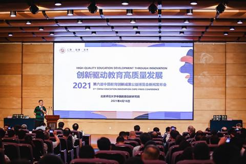 第六届中国教育创新成果公益博览会新闻发布会举行