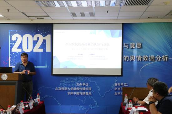京师中国传媒智库发布全国居民疫苗接种的认知与意愿舆情分析