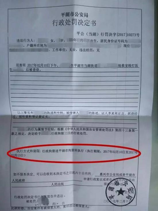 处罚决定书编�_嘉兴1医生在急救室救病人被患者家属狠踹一脚(图)_新浪浙江