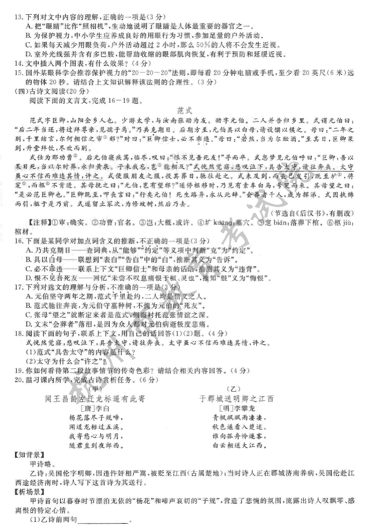 杭州市中考卷_2020年杭州中考语文数学英语试题和答案揭晓(图)_新浪浙江_新浪网