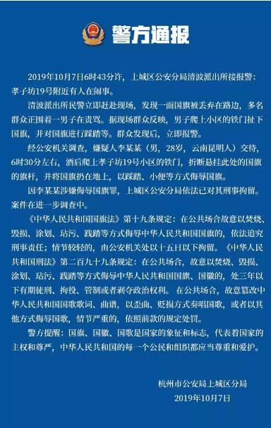 [都市快报]杭州上城警方依法刑事拘留一名侮辱国旗的男子