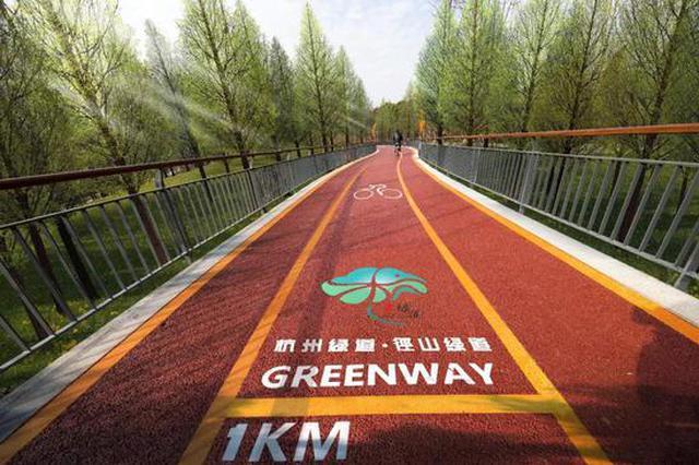 体育资讯_杭州发布绿道LOGO 未来三年新建绿道1000公里(图)_新浪浙江_新浪网
