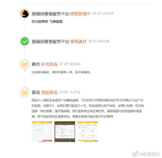 黑猫维权:网友投诉@飞猪客服 高额退款收费90%,霸王条款,强买强卖