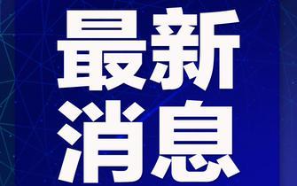 台州市卫健委紧急发布 个体诊所违规接诊关闭整顿