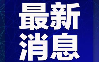 台州人新冠疫苗第二针约起来 请看接种时间对照表