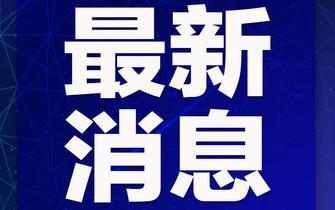 6月10日起台州市全力推进新冠疫苗第二剂次接种工作