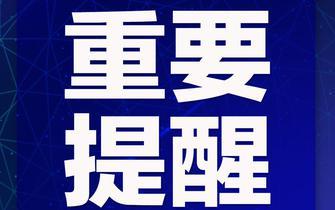 非必要不离台 台州市疾控中心发布端午假期健康提醒